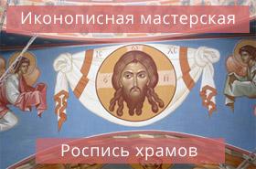 Иконописная мастерская диакона Иоанна Коваленко